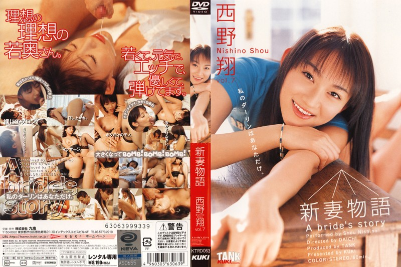 お風呂にて、裸エプロンの花嫁、西野翔出演の無料熟女動画像。新妻物語 西野翔