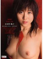NEW FACE 46 長谷川陽子