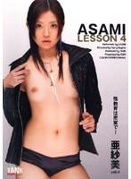 亜紗美/LESSON 4/DMM動画
