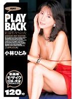 「PLAY BACK 小林ひとみ 新基準スペシャル」のパッケージ画像