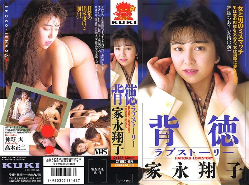 [QX-163] 背徳ラブストーリー 家永翔子 熱的で見ごたえあり。 ホテルに連れ込まれる 当に「魅せる」作品だ 長線のセックスを見て フェラ いるような気持ちにさ