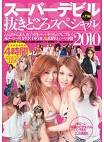 「スーパーデビル入門編 抜きどころスペシャル2010 4時間」のパッケージ画像