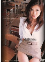 (47ssrd003)[SSRD-003] 新任女教師2004 ダウンロード