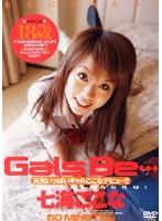 (47ssrd004)[SSRD-004] Gals Be… 七海ここな ダウンロード