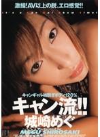 (47ssrd007)[SSRD-007] キャン流!!城崎めぐ ダウンロード