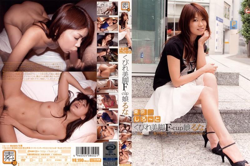 東京しろ〜と LIVE002 くびれ美脚F-cup娘 るな