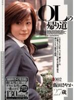 (47vbhr004r)[VBHR-004] OLの帰り道 002 飯田さやか[27歳] ダウンロード