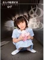 素人ロリ娘愛好家陵辱コレクター02 ゆず 「めざめ」 ダウンロード