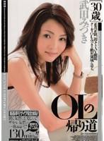 (47vbhr012r)[VBHR-012] OLの帰り道 武田みづき [30歳] ダウンロード