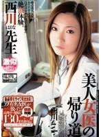 (47vbhr024r)[VBHR-024] 美人女医の帰り道 西川はるな ダウンロード