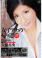 (47vbh031)[VBH-031] 女子アナの帰り道 大橋style 大橋真央 ダウンロード