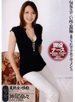 美熟女の性 3 神尾奈々 ダウンロード