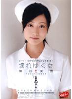 (47vbrd001)[VBRD-001] 壊れゆく女 神谷美雪 ダウンロード