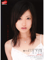 (47vbrd003)[VBRD-003] 壊れゆく女 その後 神谷美雪 ダウンロード