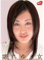 (47vbrd010r)[VBRD-010] 壊れゆく女 ゆづき杏 ダウンロード