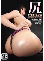 尻EVOLUTION6.0 鈴香音色