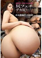 尻フェチデカ尻セックススペシャル Vol.1 ダウンロード