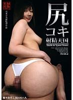 尻コキ射精天国 2 ダウンロード