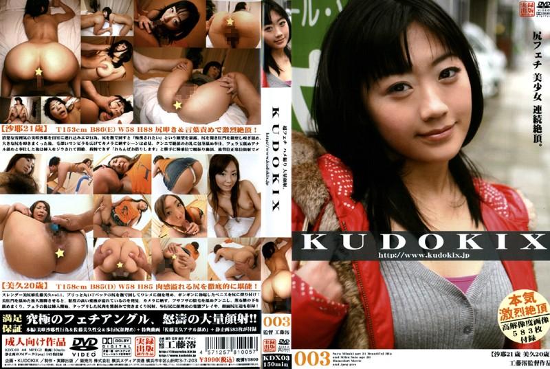 KUDOKIX 003