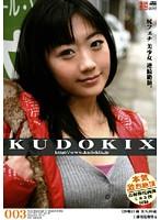 KUDOKIX 003 ダウンロード