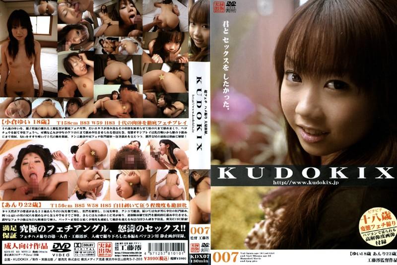 KUDOKIX 007