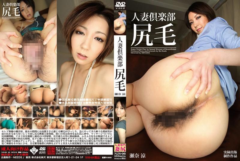 セレブの人妻、瀬奈涼出演のマッサージ無料熟女動画像。人妻倶楽部 尻毛 瀬奈涼