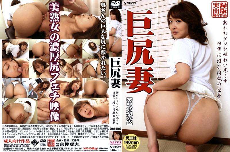 巨尻の人妻、高倉梨奈出演の尻コキ無料熟女動画像。巨尻妻 高倉梨奈