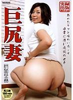 巨尻妻 翔田千里 ダウンロード