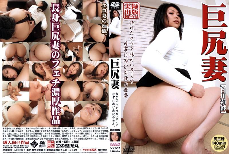 巨尻の人妻、白川莉紗出演の尻コキ無料熟女動画像。巨尻妻 白川莉紗