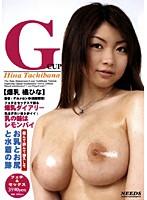 GCUP 爆乳 橘ひな ダウンロード