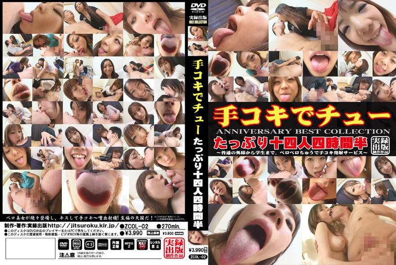 痴女のキス無料熟女動画像。手コキでチュー たっぷり十四人四時間半