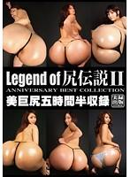 Legend of 尻伝説2 美巨尻五時間半収録 ダウンロード
