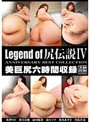Legend of 尻伝説IV