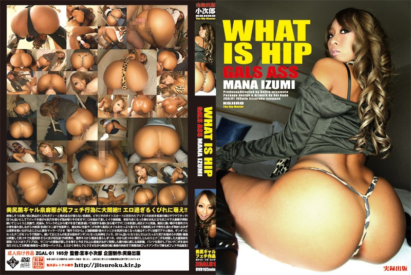 WHAT IS HIP GALS ASS MANA IZUMI(泉麻那)