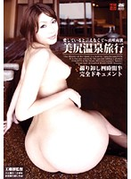 愛していると言えなくて〜真咲南朋 美尻温泉旅行 ダウンロード