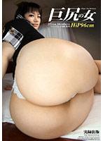 「巨尻の女 Hip96cm 白河美夕」のパッケージ画像