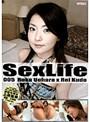 Sex Life 005 上原留華