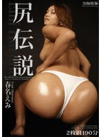 「尻伝説 春名えみ」のパッケージ画像