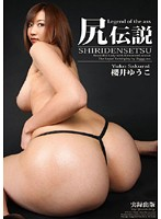 「尻伝説 櫻井ゆうこ」のパッケージ画像