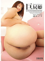 巨尻姫 南セイラ ダウンロード