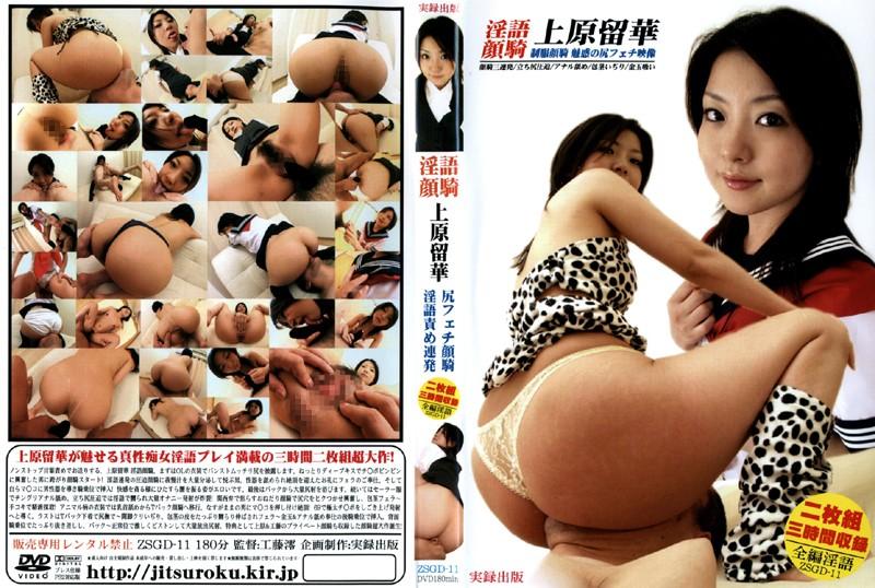 上原留華(うえはらるか)      生年月日 : 1984年11月28日  星座 : いて座  血液型 : O  サイズ : T150cm B82cm(Bカップ) W58cm H87cm  出身地 : 愛知県  趣味・特技 : K1観戦、料理  ブログ : http://blog.dmm.co.jp/actress/uehara_ruka/