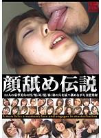 顔舐め伝説 22人の豪華美女の顔を舐め自慰発射