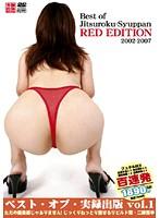 ベスト・オブ・実録出版 RED EDITION 2002-2007 ダウンロード