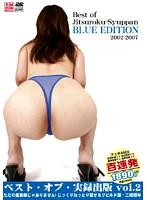 「ベスト・オブ・実録出版 BLUE EDITION 2002-2007」のパッケージ画像