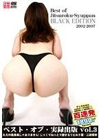 ベスト・オブ・実録出版 BLACK EDITION 2002-2007 ダウンロード