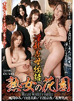 (48acgjv001)[ACGJV-001] 淫乱義母物語 熟女の花園 ダウンロード