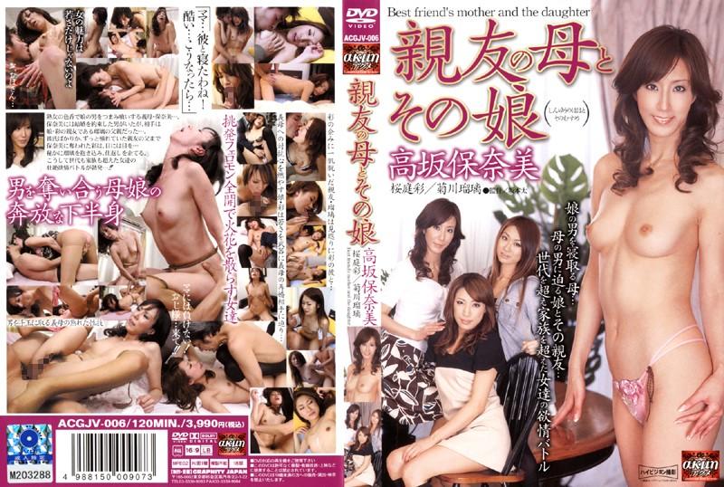 人妻、澤村レイコ(高坂保奈美、高坂ますみ)出演の寝取る無料熟女動画像。親友の母とその娘