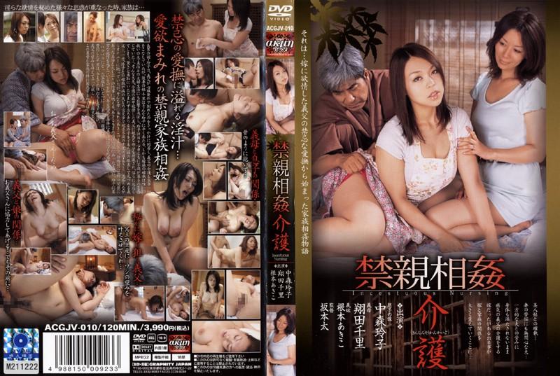 巨乳の熟女、翔田千里出演の近親相姦無料動画像。禁親相姦介護