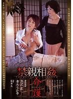 (48acgjv00012)[ACGJV-012] 禁親相姦介護 芹沢恋 青木りか子 ダウンロード