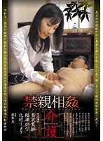 (48acgjv00017)[ACGJV-017] 禁親相姦介護 有沢実紗 相澤かな 北村りょう ダウンロード